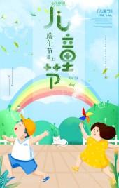 61儿童节 端午 活动邀请函