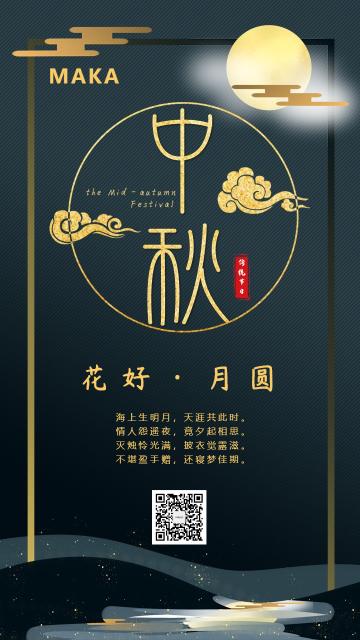 中秋节扁平简约贺卡海报绿金中国风节日祝福高端企业宣传海报