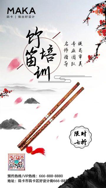 白色中国风竹笛培训招生宣传海报