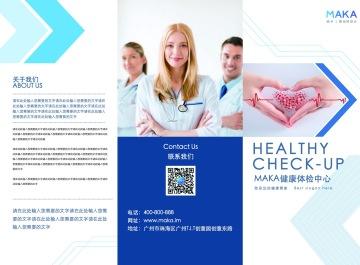 蓝色几何简约医疗体检医院健康宣传三折页