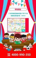 卡通手绘幼儿园招生培训班招生宣传H5模板