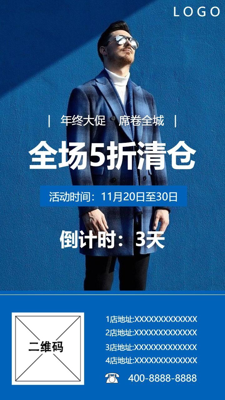 蓝色简约男装促销手机海报
