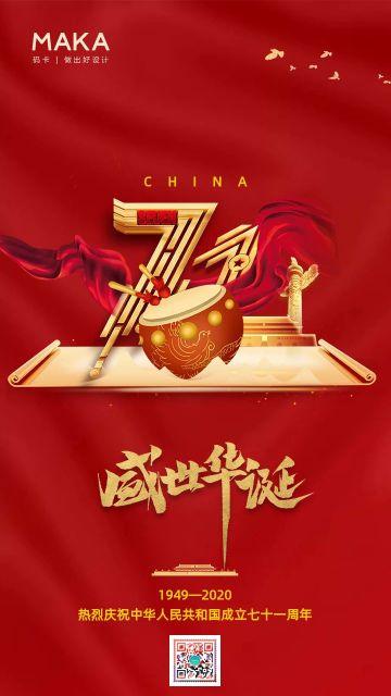 红色大气十一国庆71周年盛世华诞海报