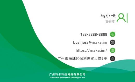 绿色简洁清新个人名片设计模板