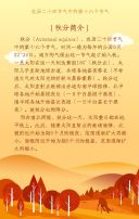 黄色文艺唯美浪漫秋分节日祝福H5