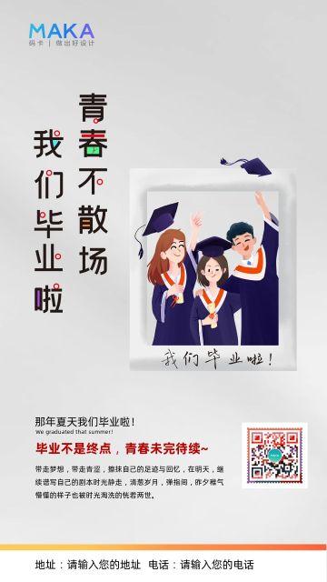 白色极简风高考结束毕业季宣传推广海报