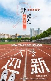 开学季迎新大学社团联合招新模板