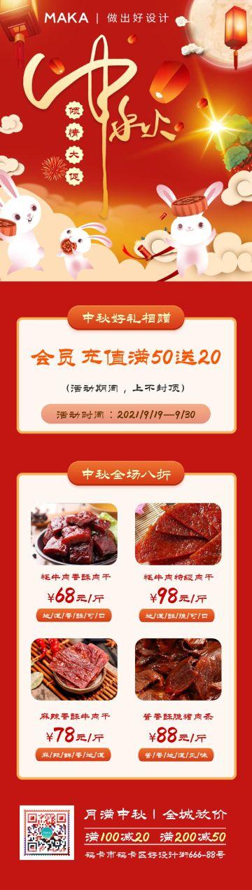 红色中国风中秋节促销长图