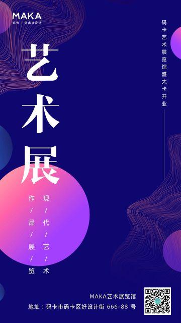 紫色简约线条艺术馆艺术展手机海报