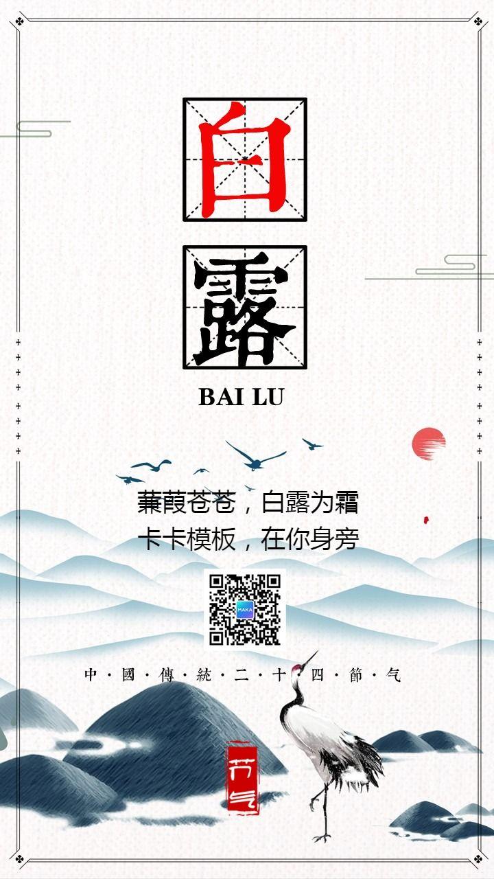 简约文艺传统二十四节气白露日签海报