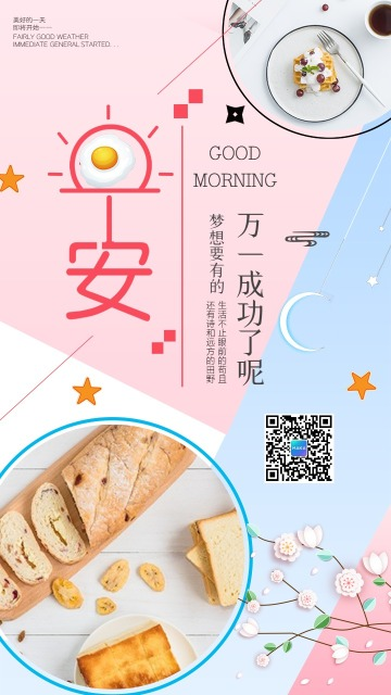 创意粉色早餐面包励志早安艺清新早安日签早安心情寄语宣传海报
