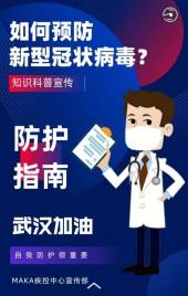 深蓝色扁平风新型冠状病毒疫情防范预防宣教科普宣传H5