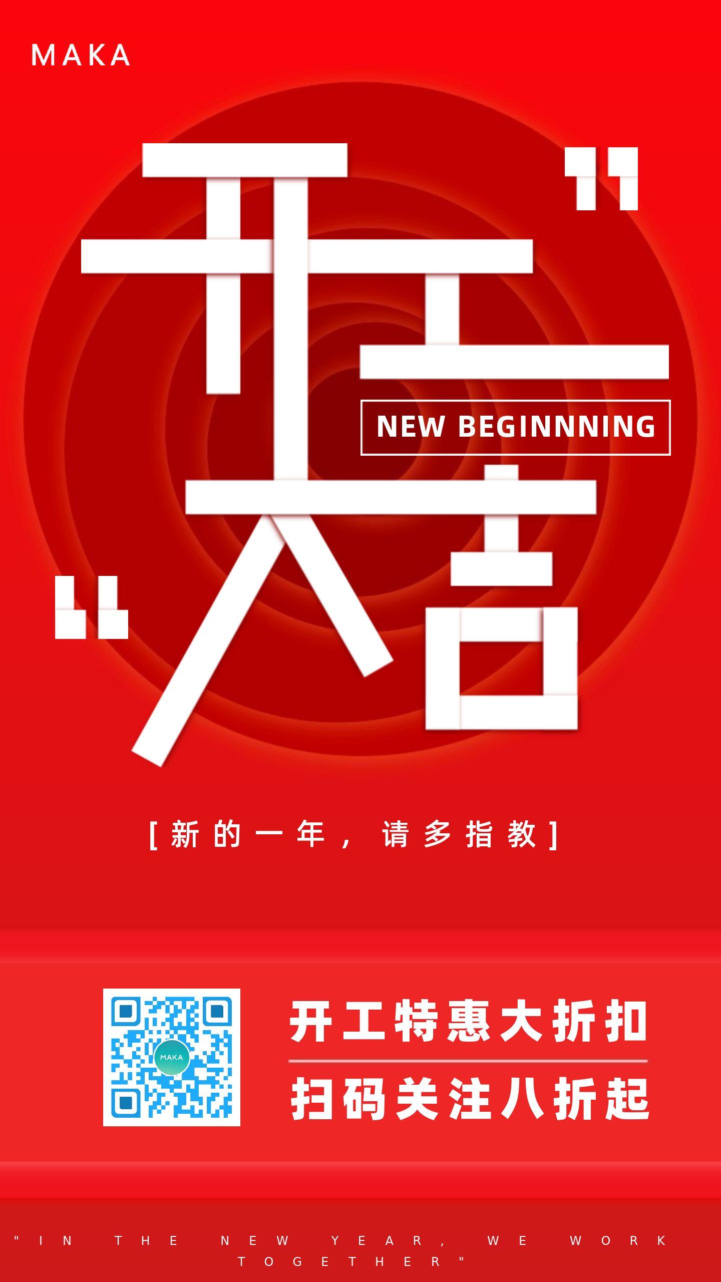 春节新年开工大吉节日宣传优惠促销海报