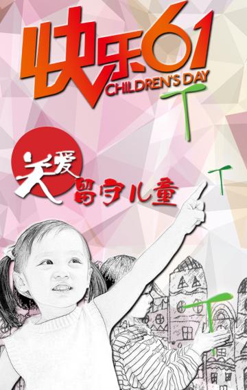 六一儿童节公益活动宣传