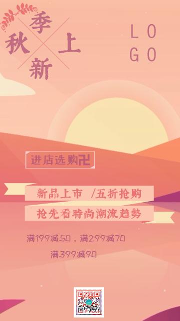 秋季上新唯美浪漫风男女服装优惠促销手机海报