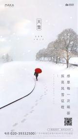 极简创意雪地里行走的背影白雪皑皑大雪节气日签早安二十四节气宣传海报