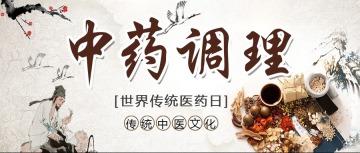 中医医学医药中药保健公众号封面头图