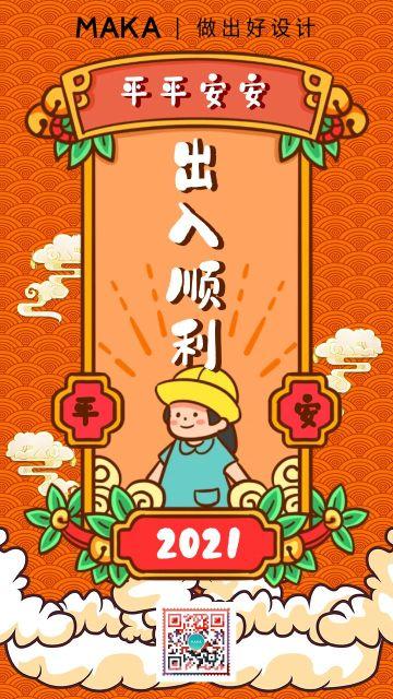 橙色手绘2021牛年新年签系列宣传海报