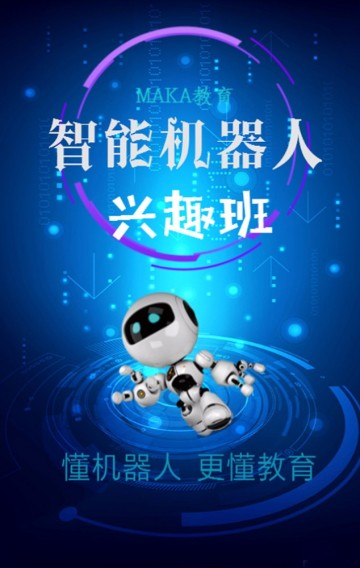 智能机器人教育 兴趣班 培训班