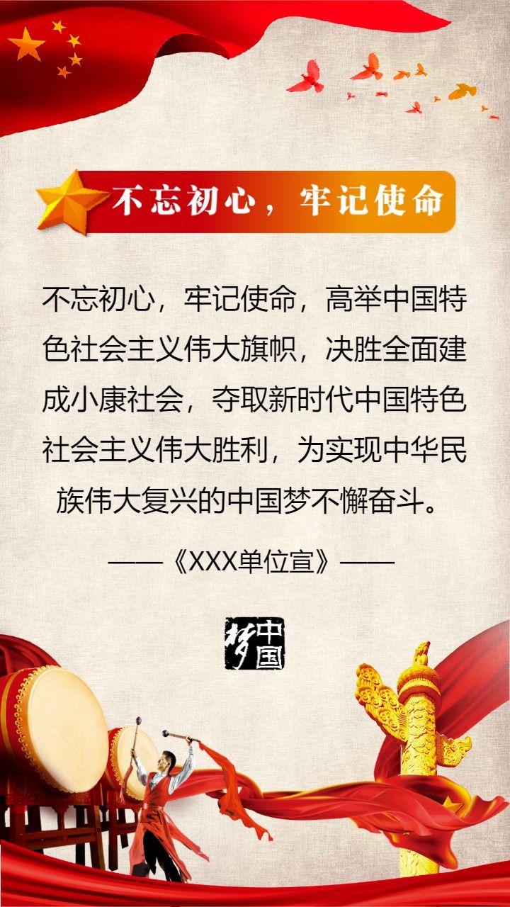 党建宣传/政府宣传/中国/中华民族