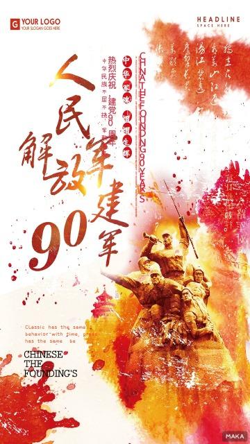 人民解放军建军节90周年纪念日