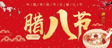 腊八节公众号封面图