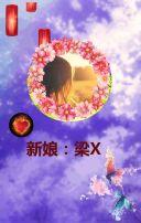 唐X&梁X结婚答谢宴邀请函