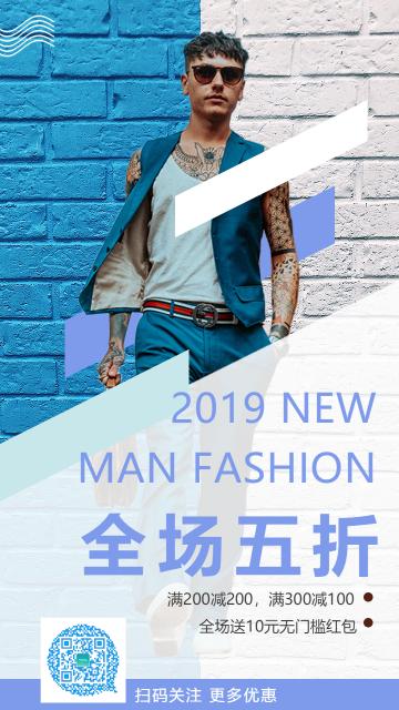 简约时尚电商男装新品促销活动