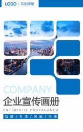 蓝色商务企业宣传企业画册企业愿景公司简介招商推广