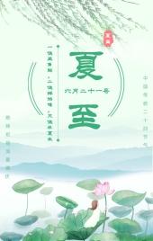 绿色清新插画设计风格中国传统二十四节气夏至习俗宣传H5