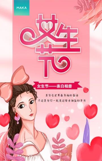 温馨浪漫设计风格粉色37女生节表白相册宣传通用H5模版