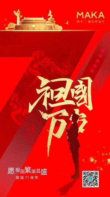 大气长城国庆节建国71周年海报