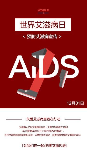 红色情怀国际艾滋病日12月1日手机海报