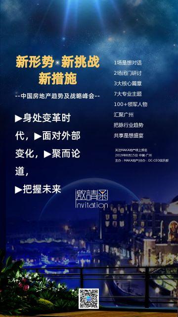 科技商务蓝色地产家居宣传使用的海报模版