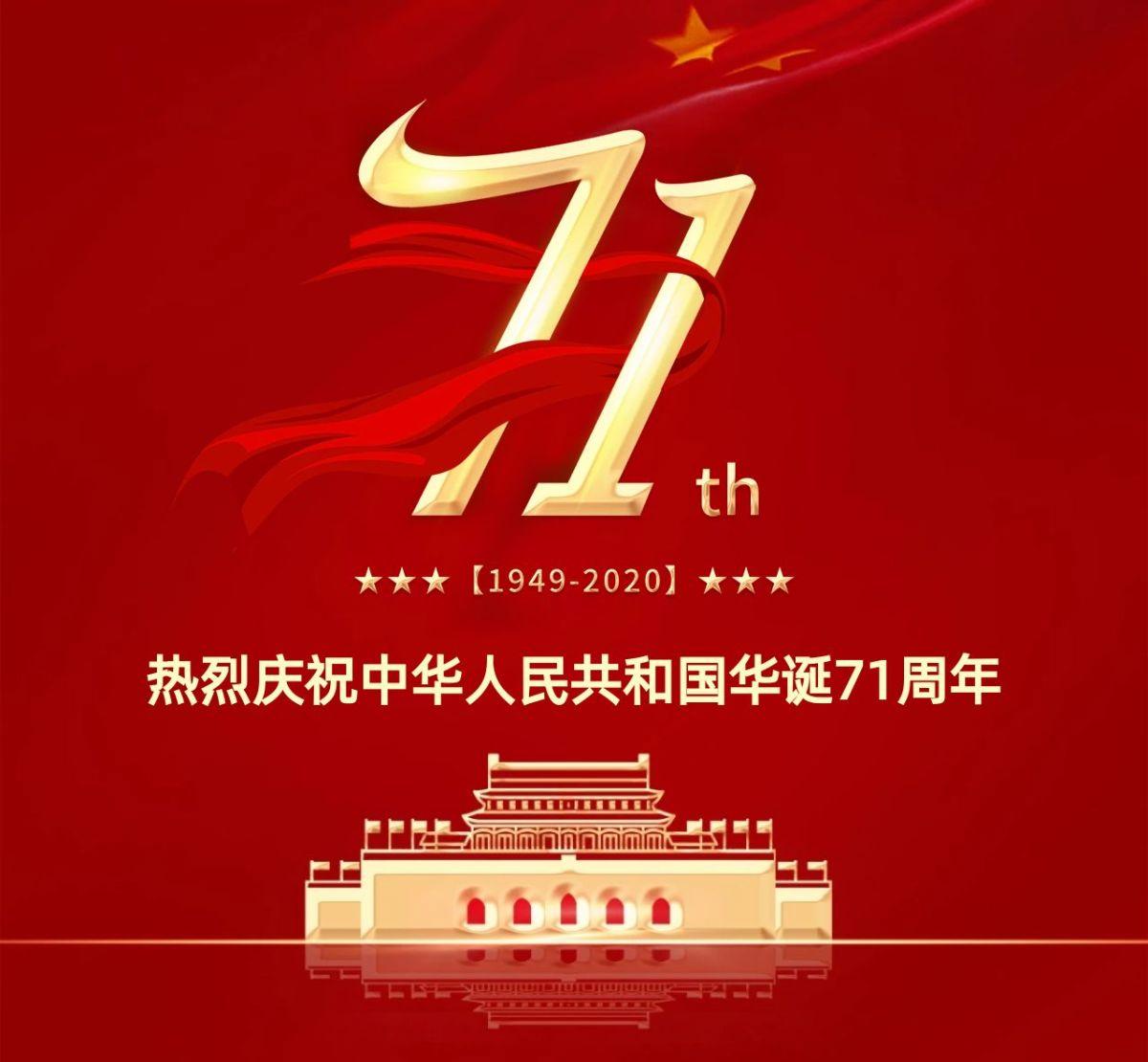 红色简约大气国庆节71周年纪念朋友圈封面