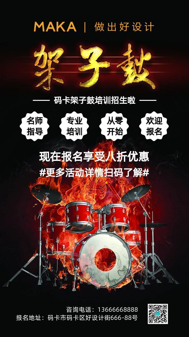 红色炫酷架子鼓教育培训招生手机海报