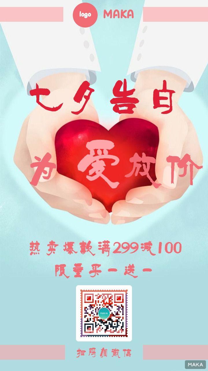 七夕情人节微商朋友圈营销