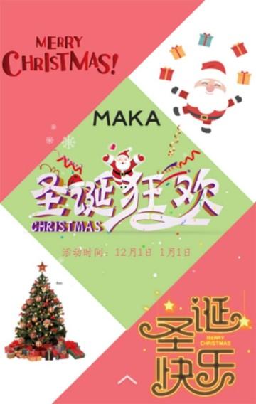 圣诞节  圣诞节促销 圣诞节宣传  圣诞节活动 圣诞狂欢 新品促销