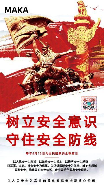 树立安全意识全民国家安全教育日宣传海报