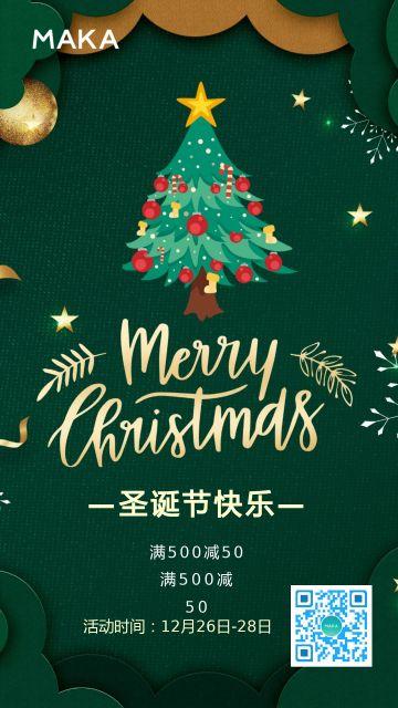 绿色剪纸风圣诞节促销海报