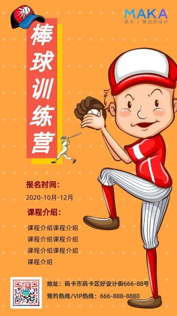 橙色简约手绘卡通棒球招生宣传海报