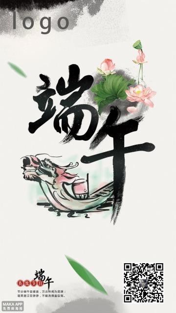 端午节企业宣传品牌推广海报