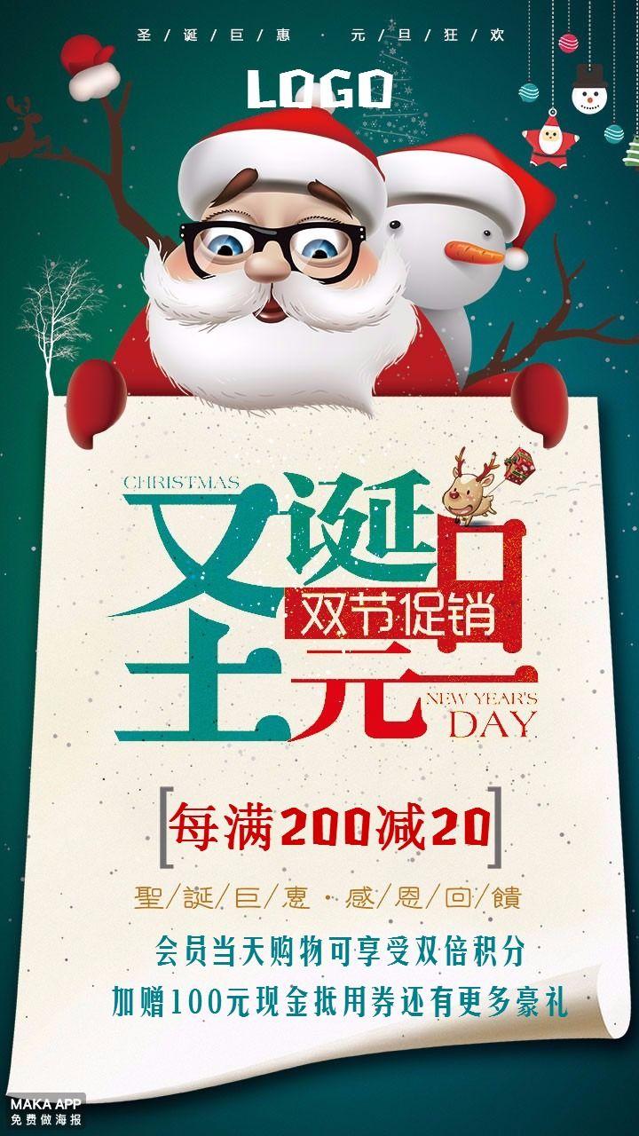 圣诞节祝福海报圣诞促销海报活动宣传海报圣诞元旦企业促销促销打折购物庆典双旦促销