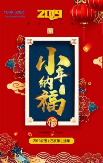 中国风红色,小年祝福贺卡,小年夜企业/公司/个人通用祝福拜年贺卡,企业宣传推广。