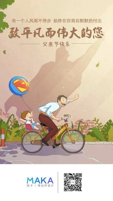 卡通温情感恩父亲节节日祝福手机海报