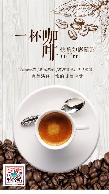 咖啡店经典复古风宣传海报