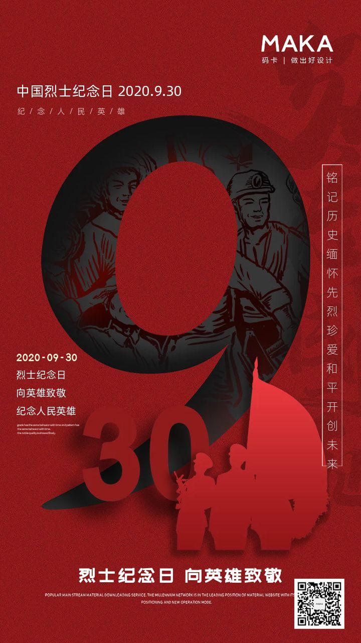 930烈士纪念日公益宣传海报