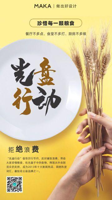黄色简约光盘行动节约粮食宣传手机海报模板