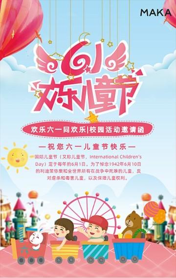 小清新卡通欢乐六一儿童节邀请函H5模版