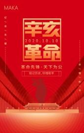 辛亥革命历史纪念日宣传H5
